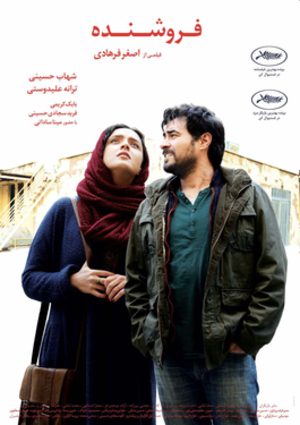 The Salesman (2016 film) - Theatrical release poster