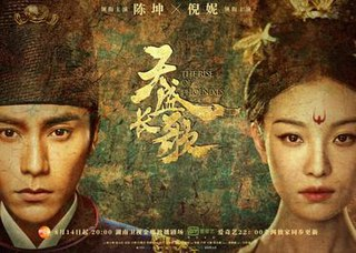 <i>The Rise of Phoenixes</i> 2018 Chinese television series