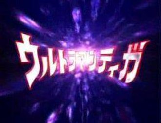 Ultraman Tiga - Ultraman Tiga Original Japanese title card