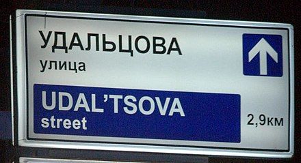 A street sign in Russia with the name of the street shown in Cyrillic and Latin characters Udaltsova Street sign.jpg