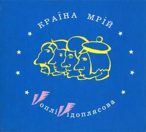Kraina Mriy - Image: VV kraina mriy