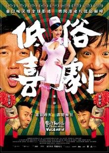 Vulgaria movie