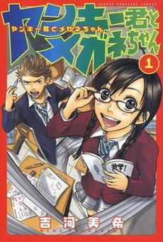 Yankee-kun to Megane-chan vol01 Cover.jpg