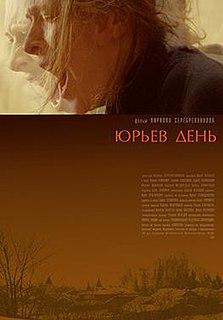 2008 film directed by Kirill Serebrennikov