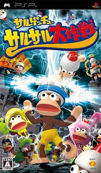 Ape Escape - SaruSaru Big Mission Coverart.png