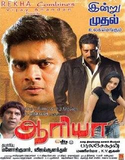 <i>Aarya</i> (film) 2007 film by Balasekaran