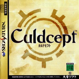 Culdcept - Image: Culdcept