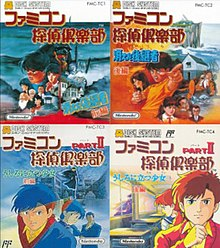 """Les jeux d'aventure (dont les """"point'n click"""" et les """"Visual Novel"""")  220px-FamicomDetective_FCD"""