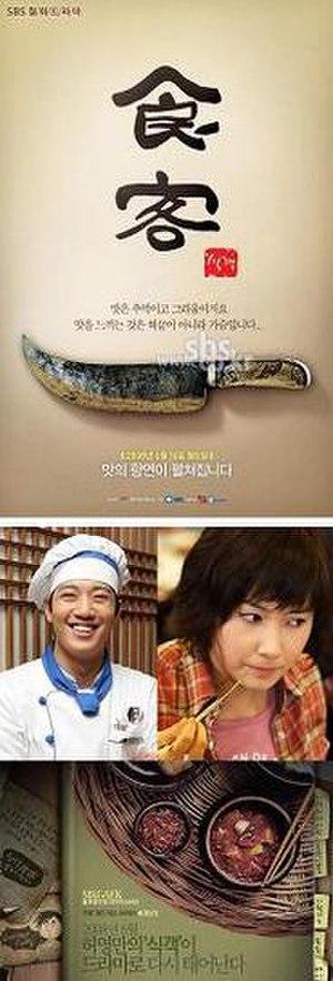Gourmet (TV series)