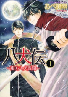 Hakkenden Eight Dogs of the East Manga Cover Volume 1.png