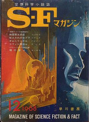 Japanese science fiction - 1968 December issue of Hayakawa's S-F Magazine