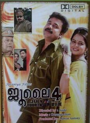 July 4 (film) - July 4 DVD cover
