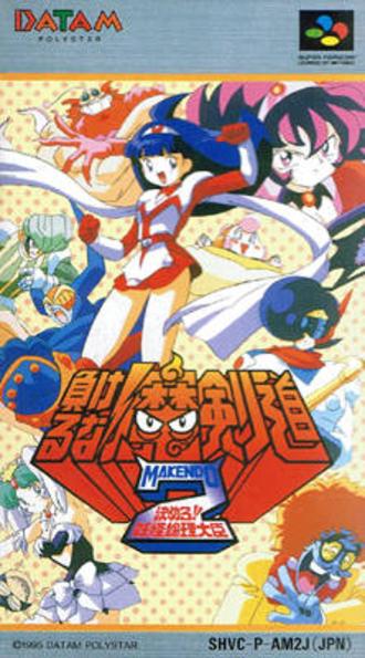 Makeruna! Makendō 2: Kimero Youkai Souri - Makeruna! Makendō 2