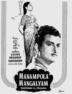 <i>Manam Pola Mangalyam</i> 1953 film by P. Pullaiah