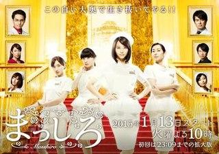 <i>Masshiro</i> television series