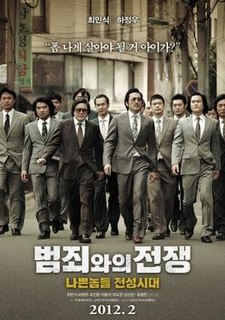 <i>Nameless Gangster: Rules of the Time</i> 2012 film by Yoon Jong-bin