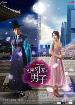 Queen And I South Korean Tv Series Wikipedia