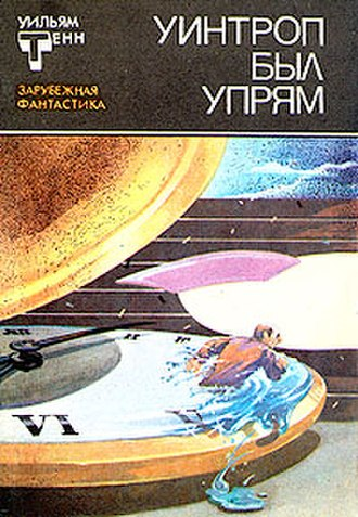 """Time in Advance - Front cover of a Russian edition of """"Winthrop Was Stubborn""""."""