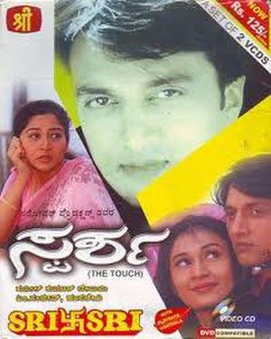 Sparsha (film) - Film VCD cover