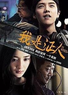 The Witness (2015 Chinese film) - Wikipedia