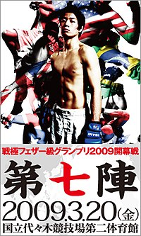 A poster or logo for World Victory Road Presents: Sengoku 7.