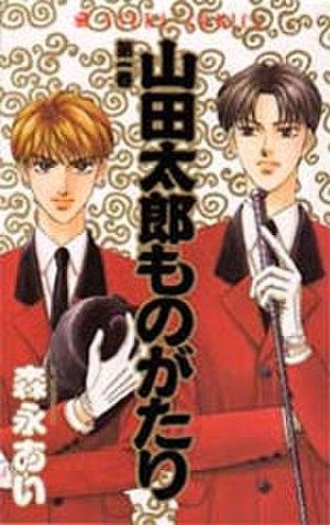 Yamada Tarō Monogatari - Cover of volume 1.