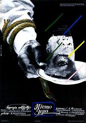 Zerograd - Image: Zerograd 1989 film poster