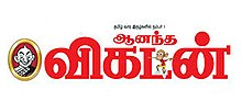 Ananda Vikatan This Week Ebook