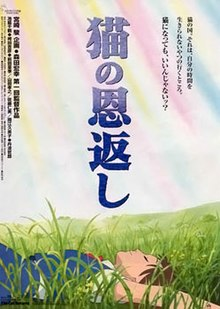 A young high school student is laying on the grass looking up at the sky. The film's title and credits appear on the top.