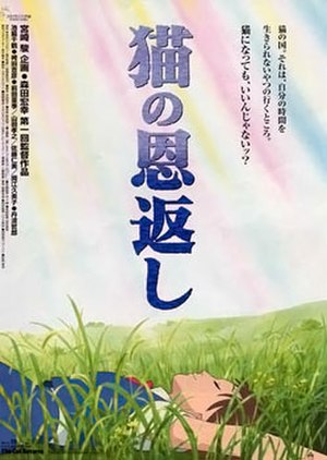 The Cat Returns - Japanese theatrical release poster