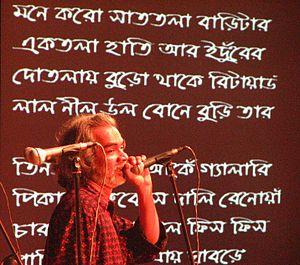 First Rock Concert – Remembering Mohiner Ghoraguli - Pradip 'Bulada' Chattopadhyay singing his famous Shattawla Baadi