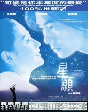 Fly Me to Polaris - Film poster