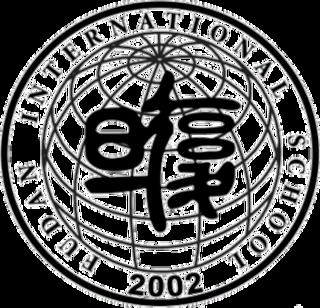 Fudan International School Primary school, secondary school, high school