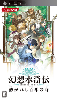 <i>Genso Suikoden: Tsumugareshi Hyakunen no Toki</i> video game
