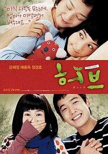 Herb / 2007 / G�ney Kore / Online Film �zle