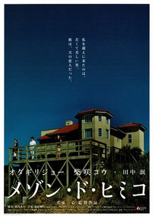 House of Himiko - Japanese poster from House of Himiko