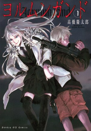 "Jormungand (manga) - English cover to first manga volume featuring Koko Hekmatyar (left) and Jonathan ""Jonah"" Mar (right)"