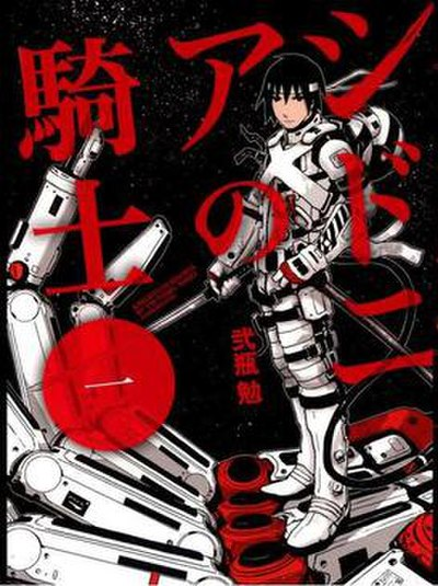 Picture of a TV show: Knights Of Sidonia