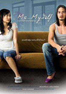 Me Myself movie poster.jpg