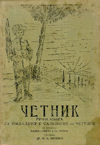 Scouting in Yugoslavia - Četnik (Scouting for Boys) by Robert Baden-Powell, translated by Miloš Popović