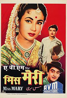 <i>Miss Mary</i> (1957 film)