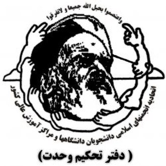 Office for Strengthening Unity - Image: Office for Strengthening Unity logo