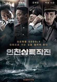 Operation Chromite (film) poster.jpeg