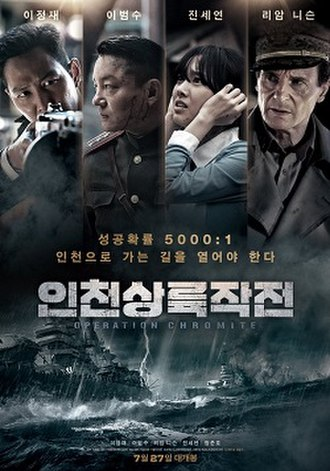 Operation Chromite (film) - Theatrical release poster