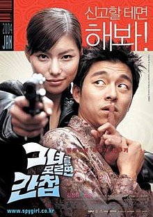 Spy Girl film poster.jpg