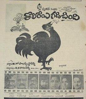 <i>Tholireyi Gadichindi</i> 1977 Indian film directed by K.S. Rami Reddy