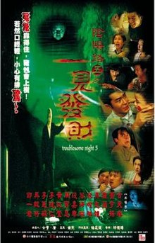 Troublesome Night 5 movie