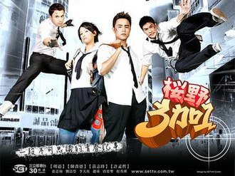Ying Ye 3 Jia 1 - Ying Ye 3 Jia 1 official poster