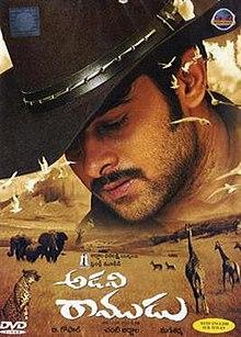 Adavi Ramudu (2004 film) - Wikipedia