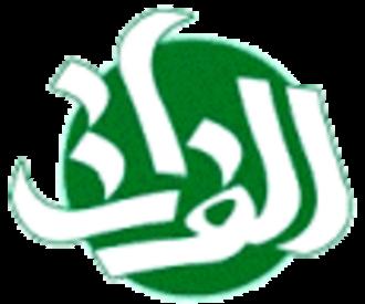 Al Forat - Al-Forat logo